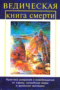 Ведическая книга смерти (Гаруда-Пурана Сародхара)