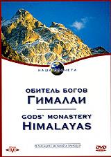 Наша планета. Обитель Богов Гималаи