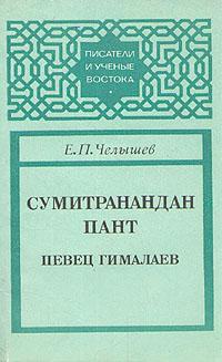 Челышев Е. П.: Сумитранандан Пант. Певец Гималаев