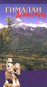 Гималаи. Долина Кулу