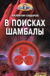 Сидоров Валентин: В поисках Шамбалы
