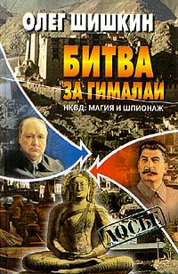 Шишкин Олег: Битва за Гималаи. НКВД: магия и шпионаж