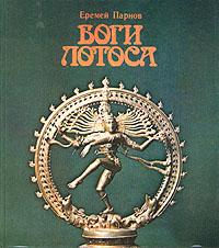 Парнов Еремей: Боги Лотоса