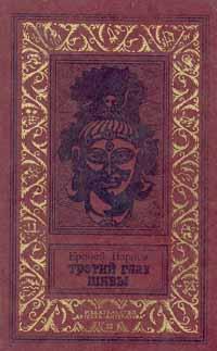 Парнов Еремей: Третий глаз Шивы