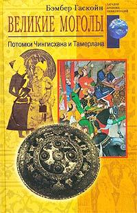Гаскойн Бэмбер: Великие моголы. Потомки Чингисхана и Тамерлана