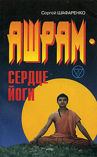 Шафаренко Сергей: Ашрам - сердце йоги