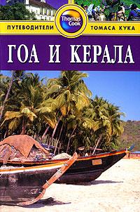 Томас Кук: Гоа и Керала. Путеводитель