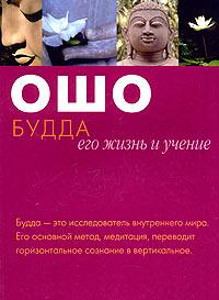 Ошо (Бхагаван Раджниш): Будда: его жизнь и учение