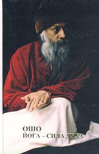 Ошо (Бхагаван Раджниш): Йога - сила духа