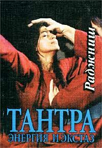 Раджниш (Ошо): Тантра. Энергия и экстаз