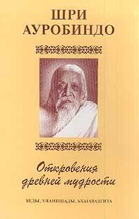 Ауробиндо: Откровения древней мудрости. Веды, Упанишады, Бхагавадгита