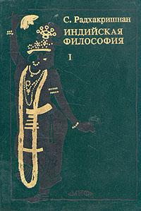 Радхакришнан С.: Индийская философия. Том 1