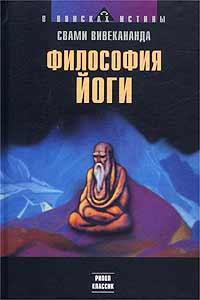 Вивекананда Свами: Философия йоги