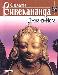 Вивекананда Свами: Джнана-Йога