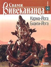 Вивекананда Свами: Карма-Йога. Бхакти-Йога