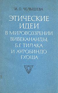 Челышева И. П.: Этические идеи в мировоззрении Вивекананды, Б. Г. Тилака и Ауробиндо Гхоша