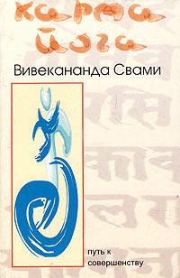 Вивекананда Свами:  Карма Йога