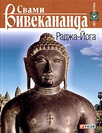Вивекананда Свами:  Раджа-Йога