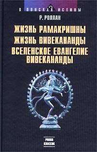 Роллан Ромен: Жизнь Рамакришны. Жизнь Вивекананды. Вселенское Евангелие Вивекананды