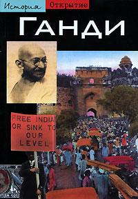 Клеман Катрин: Ганди