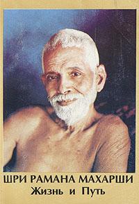 Шри Рамана Махарши. Жизнь и путь