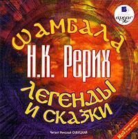 Рерих Николай: Шамбала. Легенды и сказки (аудиокнига MP3)