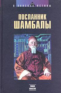Посланник Шамбалы