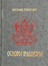 Рокотова Наталия (Елена Рерих): Основы буддизма