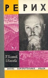 Беликов П., Князева В.: Рерих. ЖЗЛ