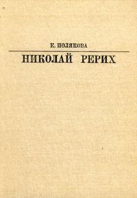 Полякова Е.: Николай Рерих
