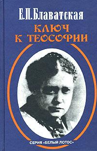 Блаватская Е.П.: Ключ к теософии
