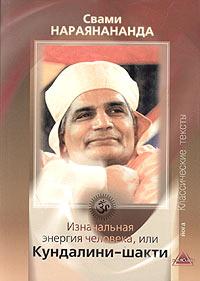 Нараянананда Свами: Кундалини-шакти, или Изначальная энергия человека