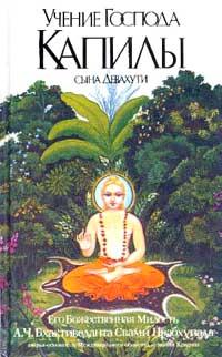Бхактиведанта Свами Прабхупада: Учение Господа Капилы, сына Девахути