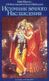Бхактиведанта Свами Прабхупада: Источник вечного Наслаждения. Краткое изложение Песни десятой Шримад-Бхагаватам