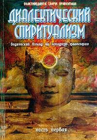 Бхактиведанта Свами Прабхупада: Диалектический спиритуализм. Том 1