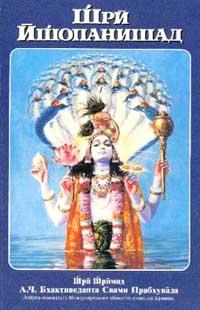 Бхактиведанта Свами Прабхупада: Шри Ишопанишад