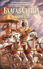 Бхактиведанта Свами Прабхупада: Бхагавад-гита как она есть
