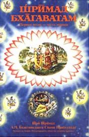Бхактиведанта Свами Прабхупада: Шримад-Бхагаватам 1.1. Творение