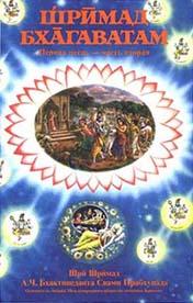 Бхактиведанта Свами Прабхупада: Шримад-Бхагаватам 1.2. Творение