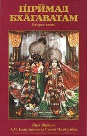Бхактиведанта Свами Прабхупада: Шримад-Бхагаватам 2. Космическое проявление