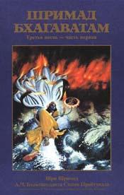 Бхактиведанта Свами Прабхупада: Шримад-Бхагаватам 3.1. Статус кво