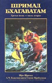 Бхактиведанта Свами Прабхупада: Шримад-Бхагаватам 3.2. Статус кво
