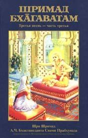 Бхактиведанта Свами Прабхупада: Шримад-Бхагаватам 3.3. Статус кво
