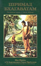 Бхактиведанта Свами Прабхупада: Шримад-Бхагаватам 4.1. Творение четвертого уровня