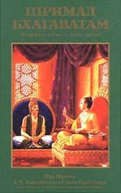 Бхактиведанта Свами Прабхупада: Шримад-Бхагаватам 4.3. Творение четвертого уровня