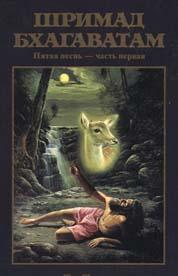 Бхактиведанта Свами Прабхупада: Шримад-Бхагаватам 5.1. Движущая сила творения