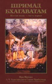 Бхактиведанта Свами Прабхупада: Шримад-Бхагаватам 6.1 Обязанности человека