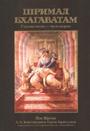 Бхактиведанта Свами Прабхупада: Шримад-Бхагаватам 7.1 Наука о Боге