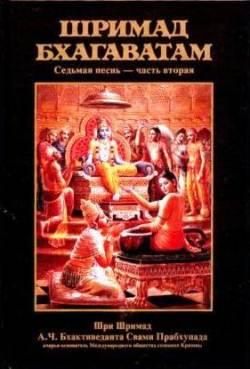 Бхактиведанта Свами Прабхупада: Шримад-Бхагаватам 7.2 Наука о Боге
