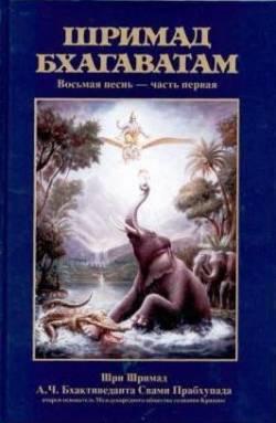 Бхактиведанта Свами Прабхупада: Шримад-Бхагаватам 8.1 Сворачивание космического проявления